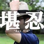 堪忍 / Kan-Nin