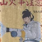 hyoshiya
